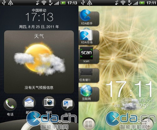 Galeria HTC Sense 3.5 beta- kolejna odsłona interfejsu HTC dla Android