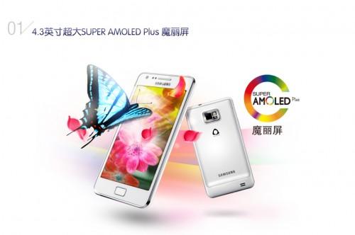 Samsung Galaxy SII na chipsecie TI OMAP4430