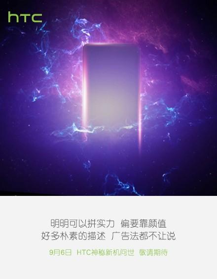 Zapowiedź HTC 6 września 2015