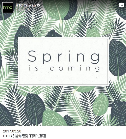 htc spring is coming
