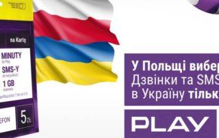 na Ukrainę