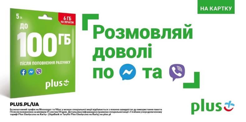 Aż 1000 minut na połączenia na Ukrainę w nowej promocji Plusa